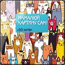 Намалюй картину сам «50 котів»