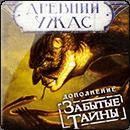 Древний Ужас: Забытые Тайны