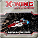 Star Wars: X-Wing «A-Wing» Расширение