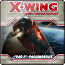 Star Wars: X-Wing «Раб-I» Расширение