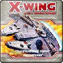 Star Wars: X-Wing «Тысячелетний Сокол» Расширение