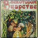 В некотором царстве (Once Upon a Time)