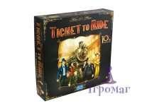 Ticket to Ride: 10th Anniversary edition (Билет на Поезд: Юбилейное Издание)