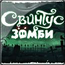 Свинтус: Зомби