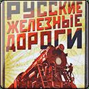 Російські Залізні Дороги