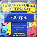 Подарочный сертификат на сумму 700 грн.