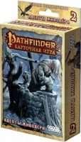 Pathfinder: Адепти Шкуродера
