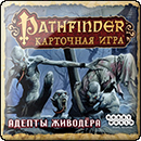 Pathfinder: Адепты Живодера (Pathfinder: The Skinsaw Murders)