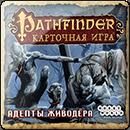 Pathfinder: Адепты Живодера