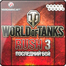 World of Tanks Rush: Последний Бой