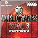 World of Tanks Rush: Последний Бой