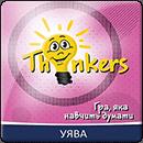 Thinkers: Воображение. 12-16 лет