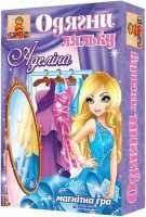Одягни Ляльку: Аделіна