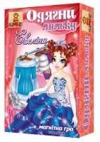 Одягни Ляльку: Евеліна