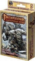 Pathfinder: Різанина на Гаковій Горі
