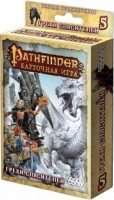 Pathfinder: Гріхи Спасителів