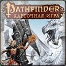 Pathfinder: Грехи Спасителей