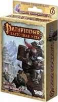 Pathfinder: Шпилі Зін-Шаласта