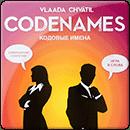 Codenames (Кодовые имена)