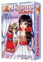 Одягни Ляльку: Оксана