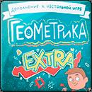 Геометрика: Extra