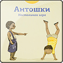 Антошки