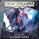 Ужас Аркхэма: Карточная игра -  Бледная маска