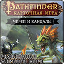 Pathfinder: Разбойники Жаркого моря (Pathfinder: Raiders of the Fever Sea)