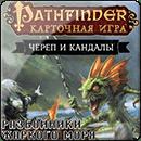 Pathfinder: Разбойники Жаркого моря