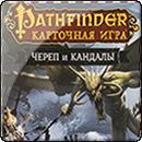 Pathfinder: Череп і Кайдани: З Глибин Пекла