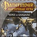 Pathfinder. Череп и Кандалы: Из Глубин Преисподней
