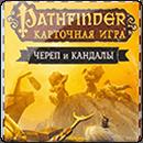 Pathfinder. Череп и Кандалы: Остров Потухших Глаз