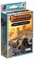 Pathfinder: Череп і Кайдани. Острів Згаслих Очей