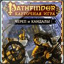 Pathfinder. Череп и Кандалы: Перед Бурей