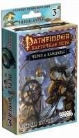 Pathfinder: Череп і Кайдани. Перед Бурею