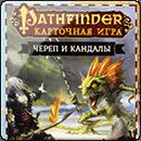 Pathfinder. Череп и Кандалы: Разбойники Жаркого моря