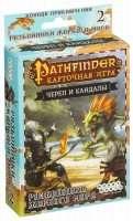 Pathfinder: Череп і Кайдани: Розбійники Спекотного моря