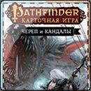 Pathfinder. Череп и Кандалы: Цена Вероломства