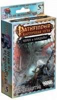 Pathfinder: Череп і Кайдани. Ціна Віроломства
