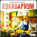 Кулінаріум