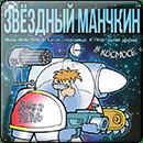 Звёздный Манчкин