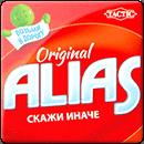 Аліас. Дорожній