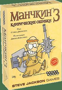 Настольная игра boardgame - Манчкин 3: Клирические ошибки