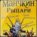 Манчкин Рыцари