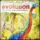 Evolution. Биология для начинающих
