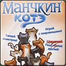 Манчкін Коте