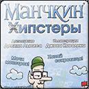 Манчкин Хипстеры