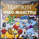 Манчкін Диво Монстри