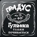 Градус на украинском языке