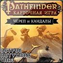 Pathfinder: Остров потухших глаз